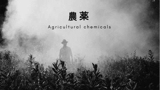 【農薬】あなたが食べる野菜を外国人は食べない?日本の実態!